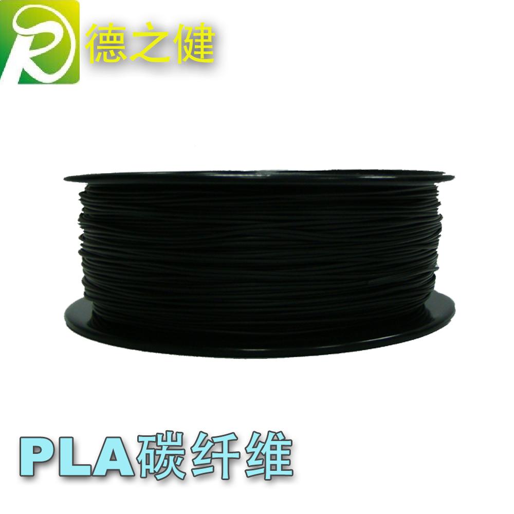 3d打印耗材碳纤维 3D打印机耗材 德健厂家生产黑色碳纤维耗材