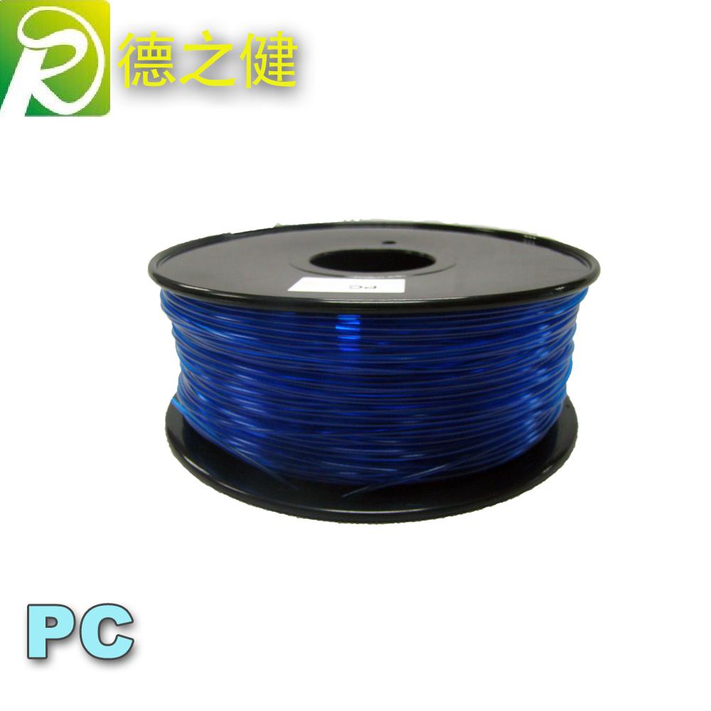 透明藍PC3d打印耗材/ 1.75/3.0PC耗材/透明3d打印機耗材