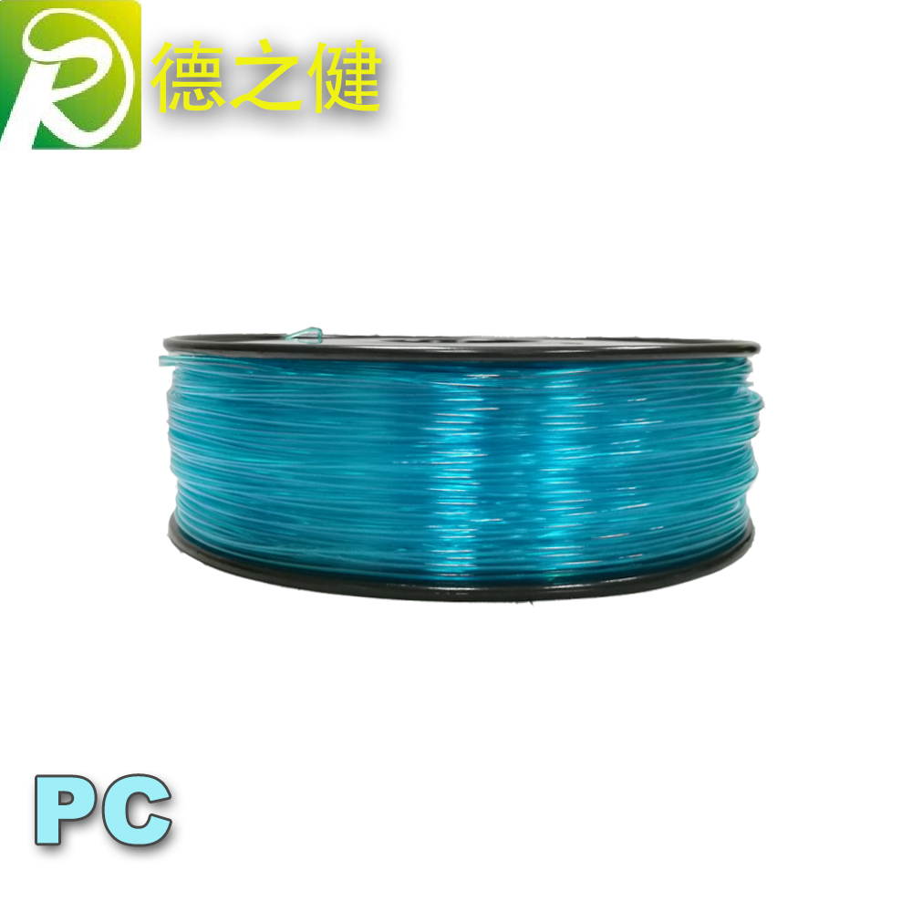 透光性好/剛硬帶韌性PC3d打印耗材/3.0/1.75/3d打印耗材PC熒光藍