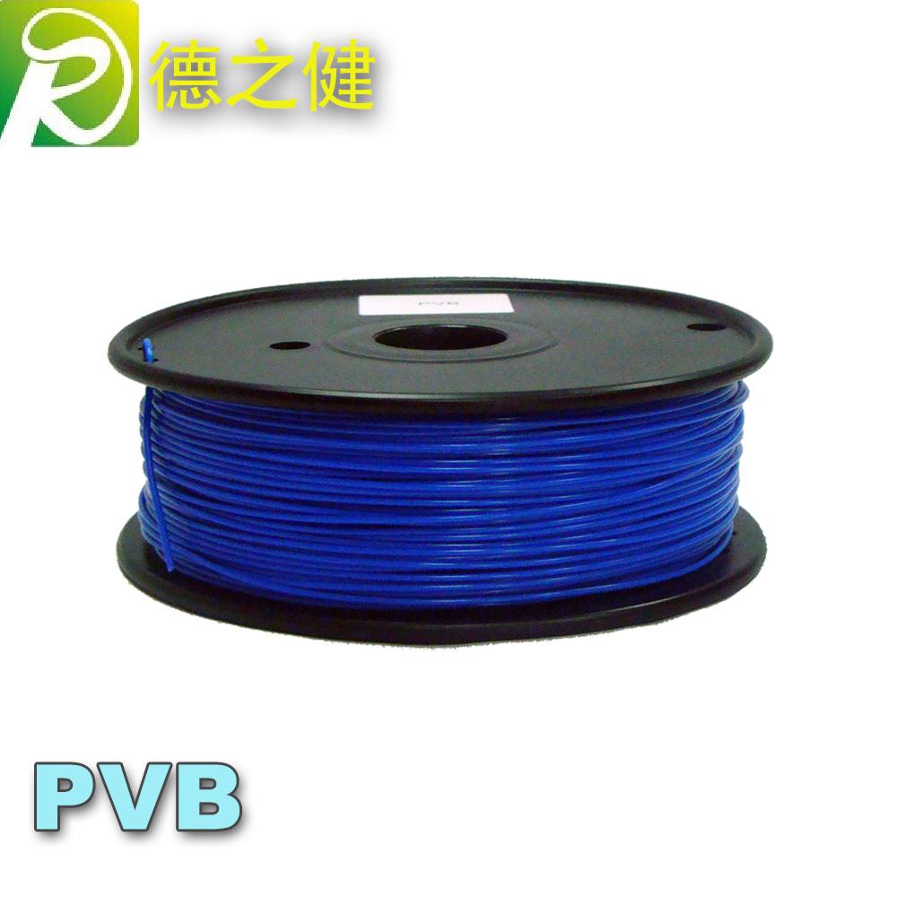 厂家可乙醇高抛光 批发 蓝色PVB 1.75mm 3D打印耗材 多色可选