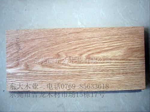 红橡木(Red Oak)板材