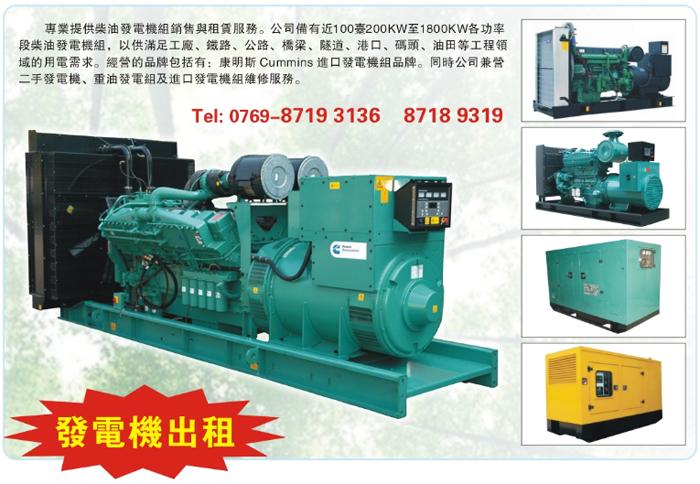 柴油发电机维修机组的三大技术指标