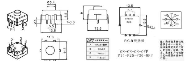 手电筒开关12a-317-p7