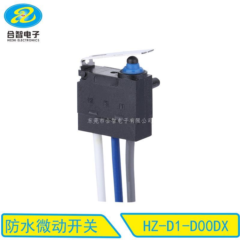 防水微動開關HZ-D1-D00DX