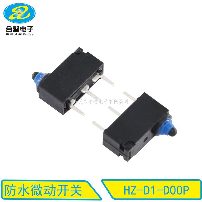防水微動開關HZ-D1-D00P