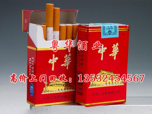 回收中华香烟