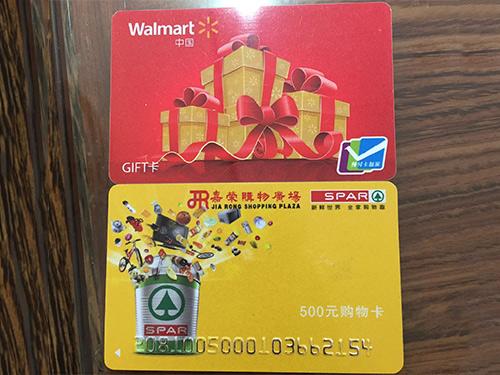 walmart、嘉荣购物广场购物卡