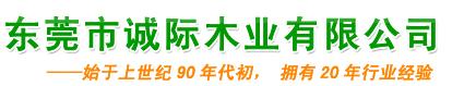 东莞市诚际木业有限公司