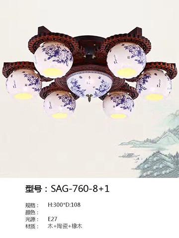 木陶瓷灯饰 SAG-760-8+1