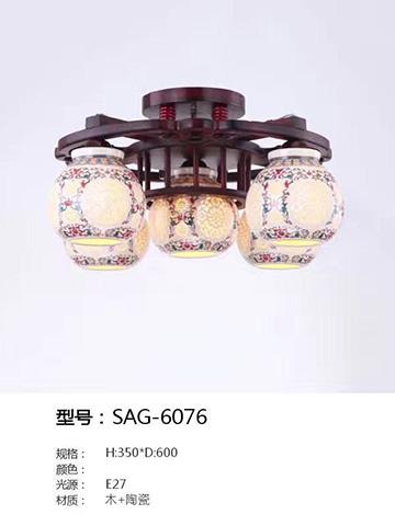 木陶瓷灯饰 SAG-6076