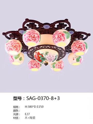 木陶瓷灯饰 SAG-0370-8+3