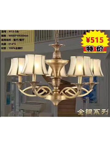 欧式全铜LED客厅灯 ¥515