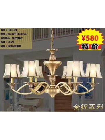 欧式全铜LED客厅灯 ¥580