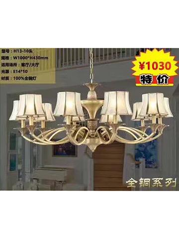 欧式全铜LED客厅灯 ¥1030