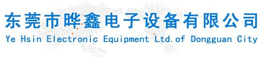 东莞市晔鑫电子设备有限公司