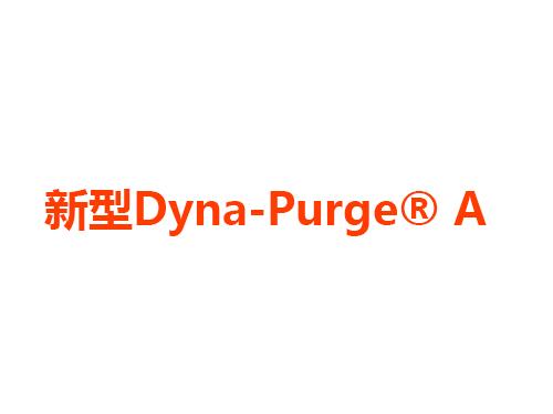 新Dyna-Purge®A