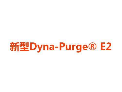 Dyna-Purge®E2