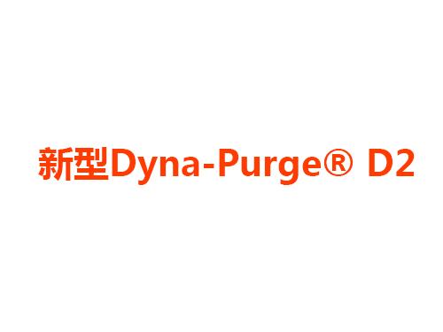 新型Dyna-Purge®D2