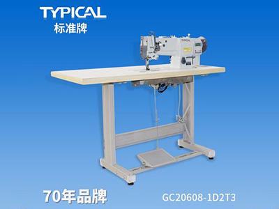 单针综合送料自动剪线平缝机