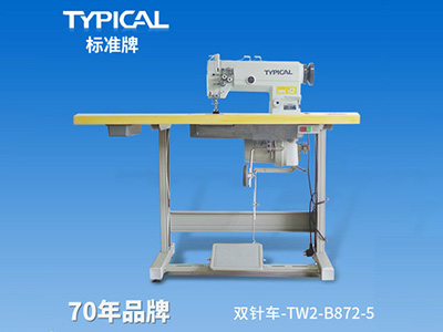 高速双针针送料平缝机