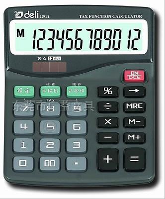 得力计算机-1211