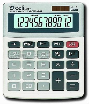 得力计算机-1217