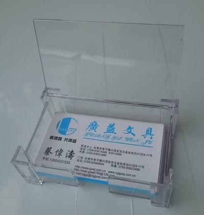 7621富强名片盒-名片盒批发