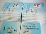 鞋书、制鞋技术教科书,鞋业技术书籍