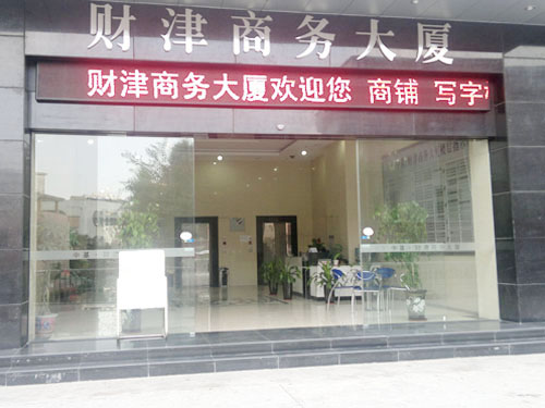 东莞财�:`&_财津商务大厦大门精装修工程