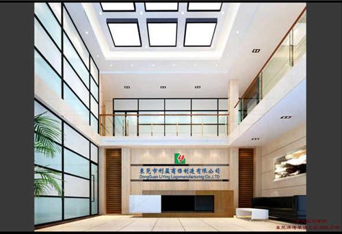 东莞办公楼装修-利盈商标制造