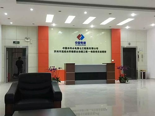 电建项目部办公室装修