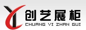 东莞市创艺展柜有限公司