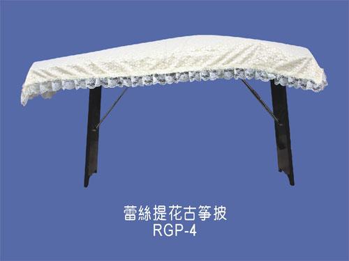 蕾絲提花古箏披RGP-4