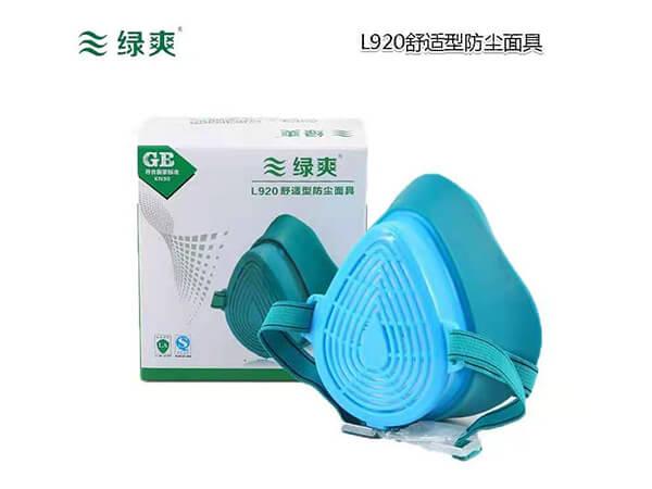 L920舒适型防尘面具