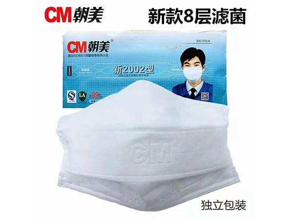 8层滤菌口罩