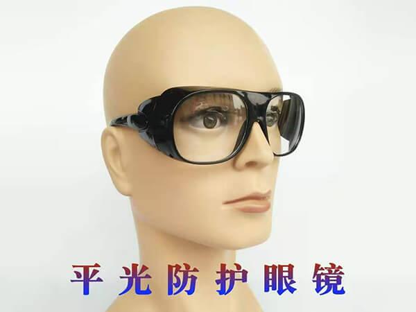 平光防护眼镜
