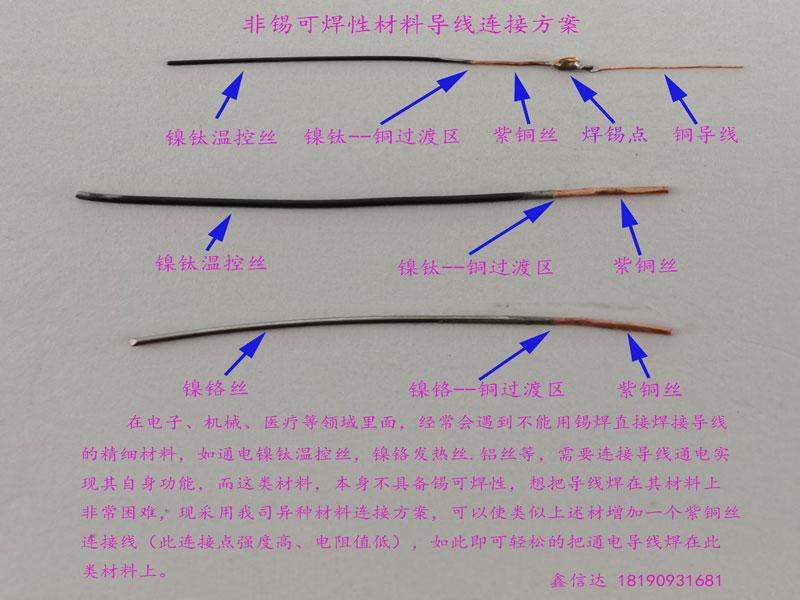 異種材料連接、異種材料焊接、非錫可焊性材料導線連接方案