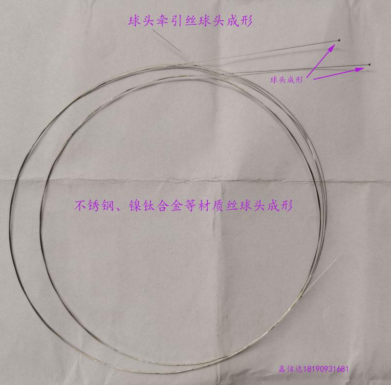 球頭牽引絲球頭成形、導絲球頭成形、球頭成形