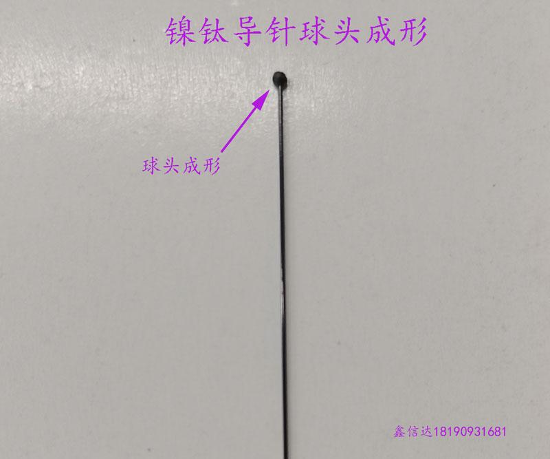 鎳鈦球頭導針球頭成形、不銹鋼球頭導針球頭成形、導絲球頭成形、球頭成形