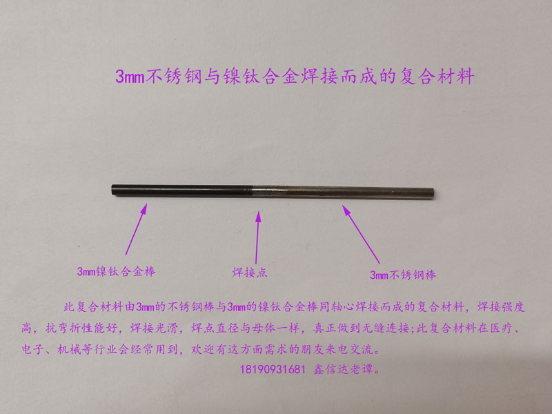 3mm不锈钢与镍钛焊接复合材料