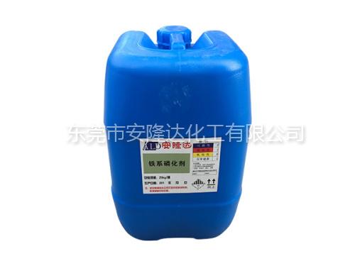 铁系磷化剂