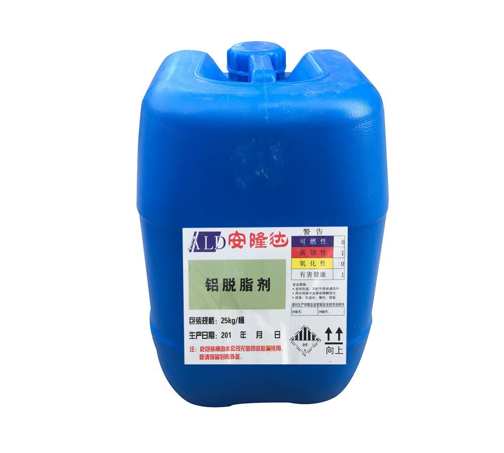清遠液體脫脂劑廠家直銷 安隆達化工 鋁 除油 無磷高效