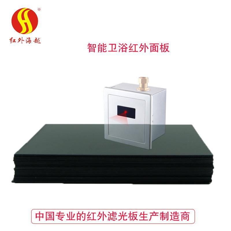 PMMA红外滤光板