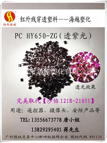 红外线穿透PC HY650-ZG