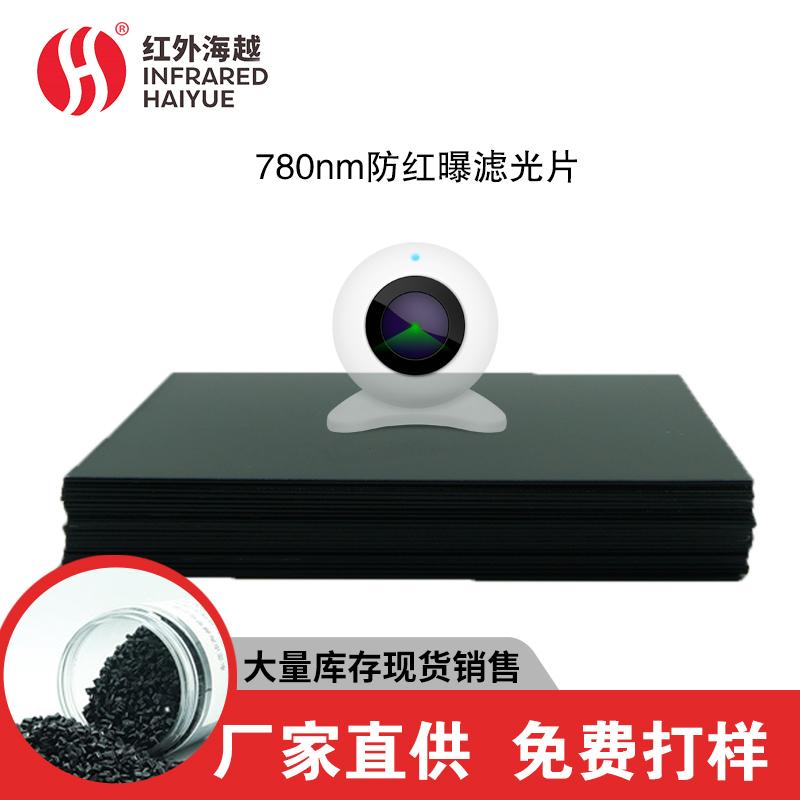 780nm紅外曝濾光片