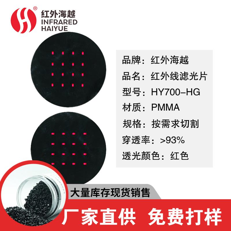 紅外線濾光片HY700-HG