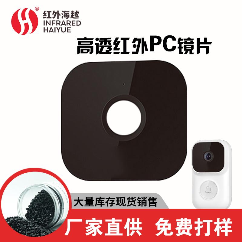 高透PC紅外鏡片