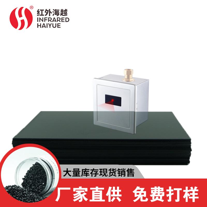PMMA紅外濾光板