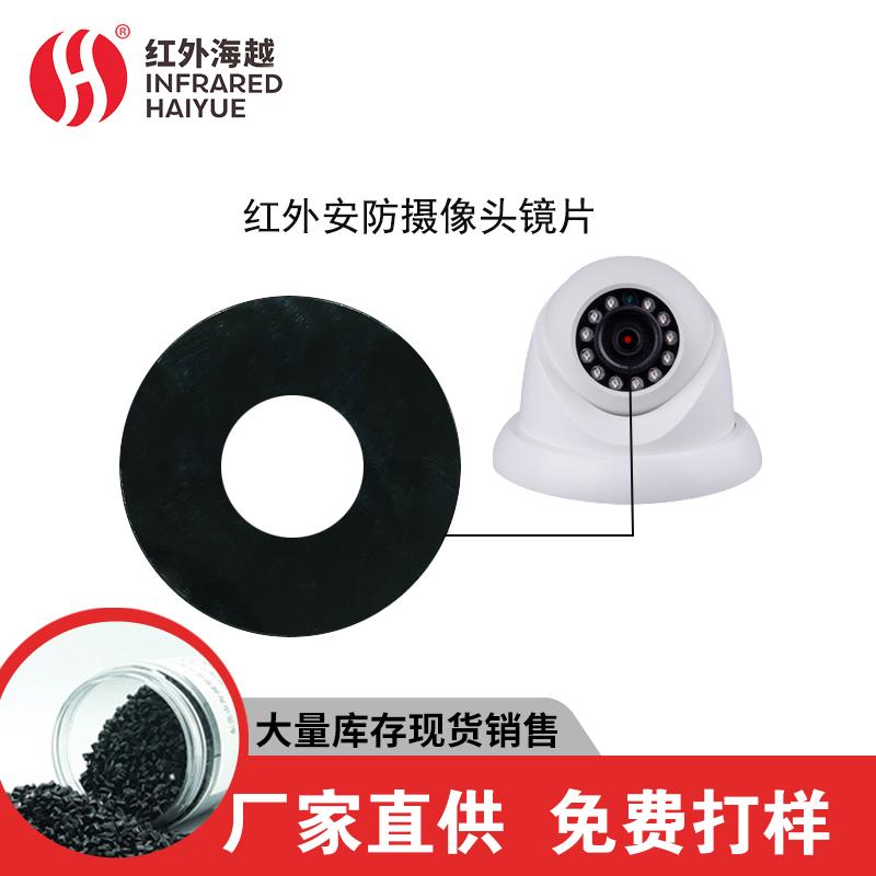 紅外安防攝像頭鏡片
