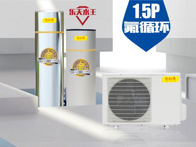 空气能家用1.5P氟循环热水器